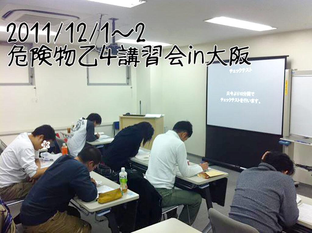 危険物取扱者【乙4】講習会@大阪 2011/12/1~2