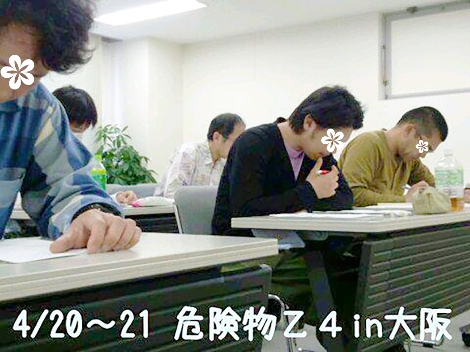 危険物取扱者【乙4】講習会@大阪 2012/4/20~21