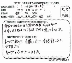 otsu4_2010_0911-001