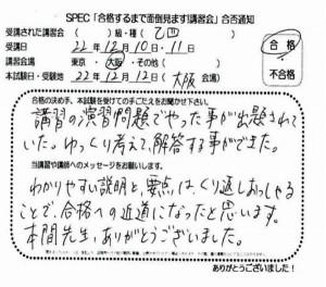 otsu4_2010_1210-001
