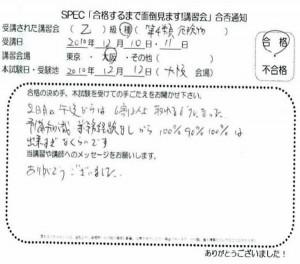 otsu4_2010_1210-002