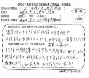 otsu4_2012_0818-001