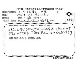 otsu4_2013_0223