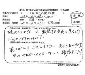 otsu4_2013_0413