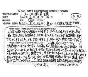 otsu4_2013_0413_02