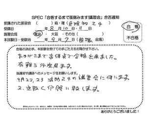 otsu4_2013_0810_01
