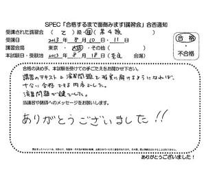 otsu4_2013_0810_02