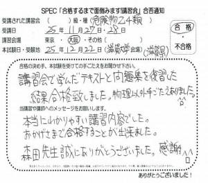 otsu4_2013_1127