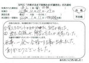 otsu4_2013_1228_1