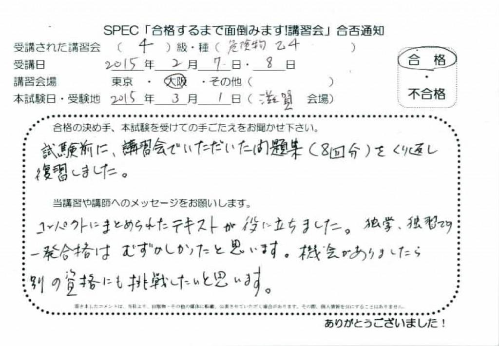kikenbutsu4-1.9-1