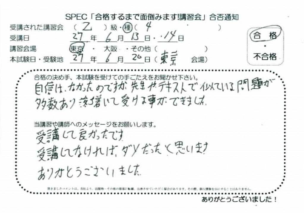 kikenbutsu4-1.9-10