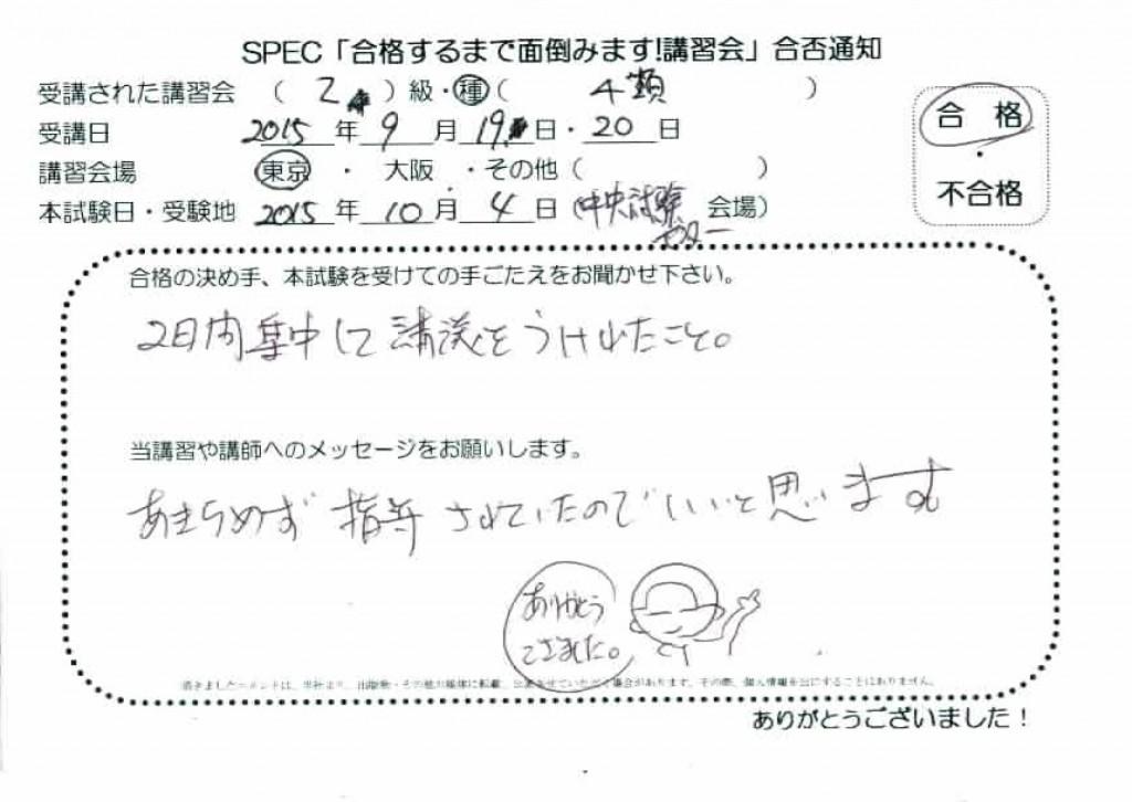 kikenbutsu4-1.9-11