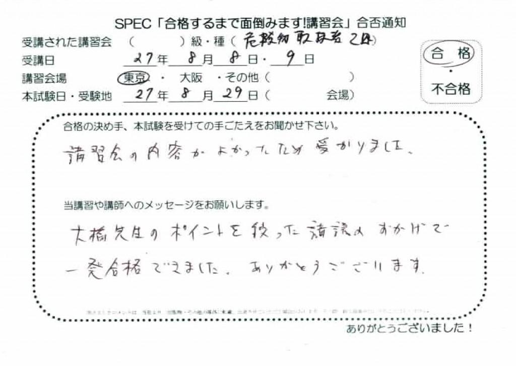 kikenbutsu4-1.9-12