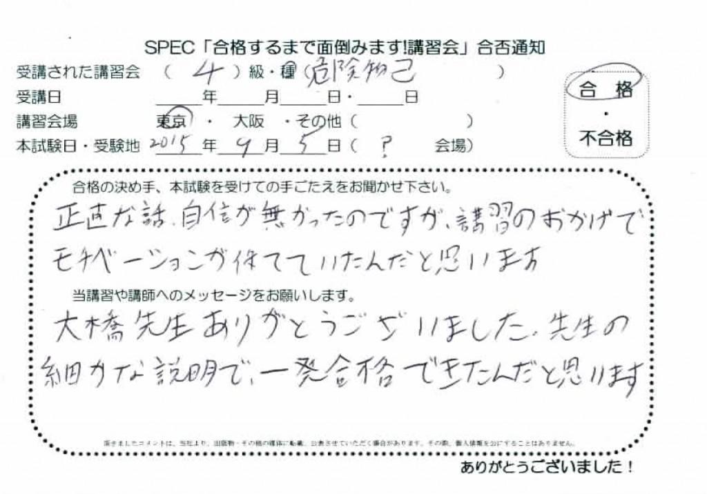 kikenbutsu4-1.9-13