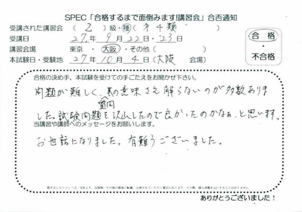 kikenbutsu4-1.9-14