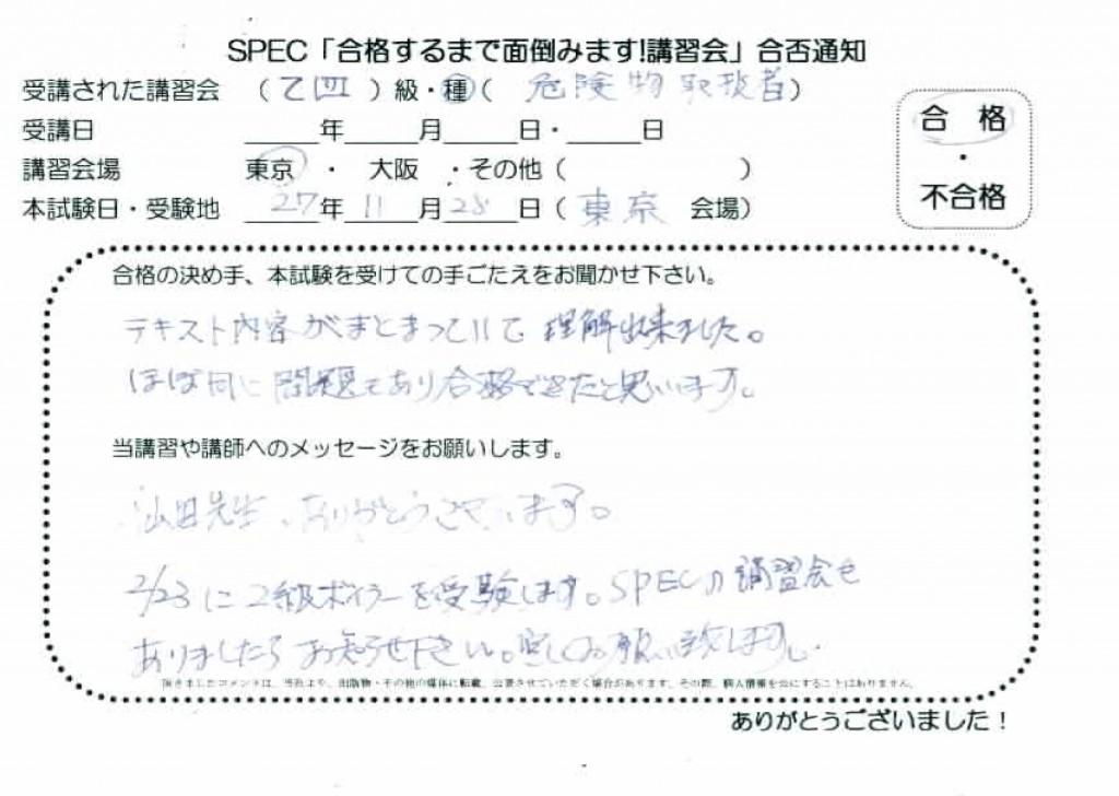 kikenbutsu4-1.9-15