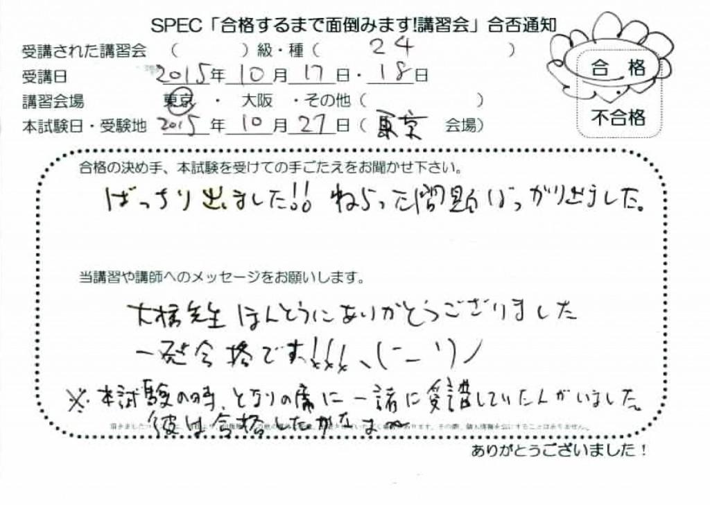 kikenbutsu4-1.9-16