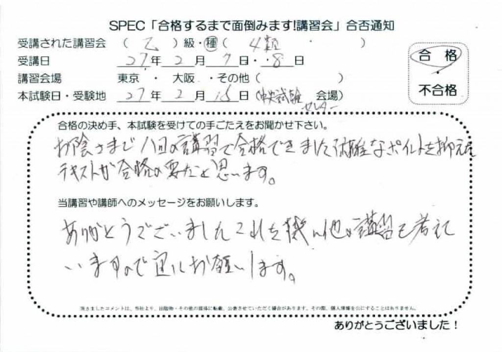 kikenbutsu4-1.9-2