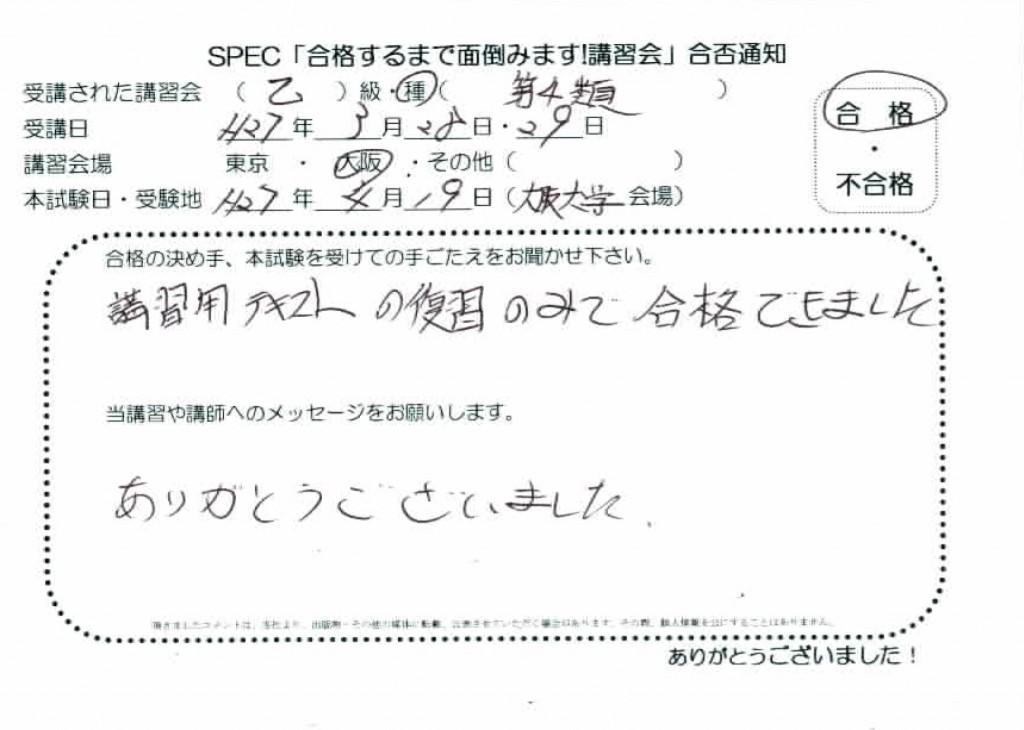 kikenbutsu4-1.9-3