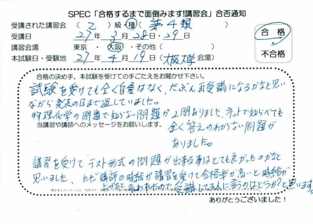 kikenbutsu4-1.9-4