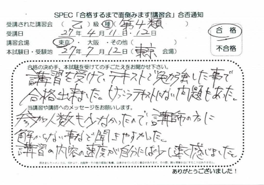 kikenbutsu4-1.9-5
