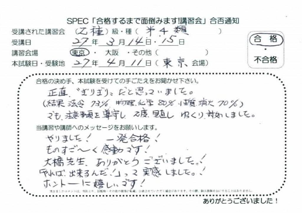 kikenbutsu4-1.9-6