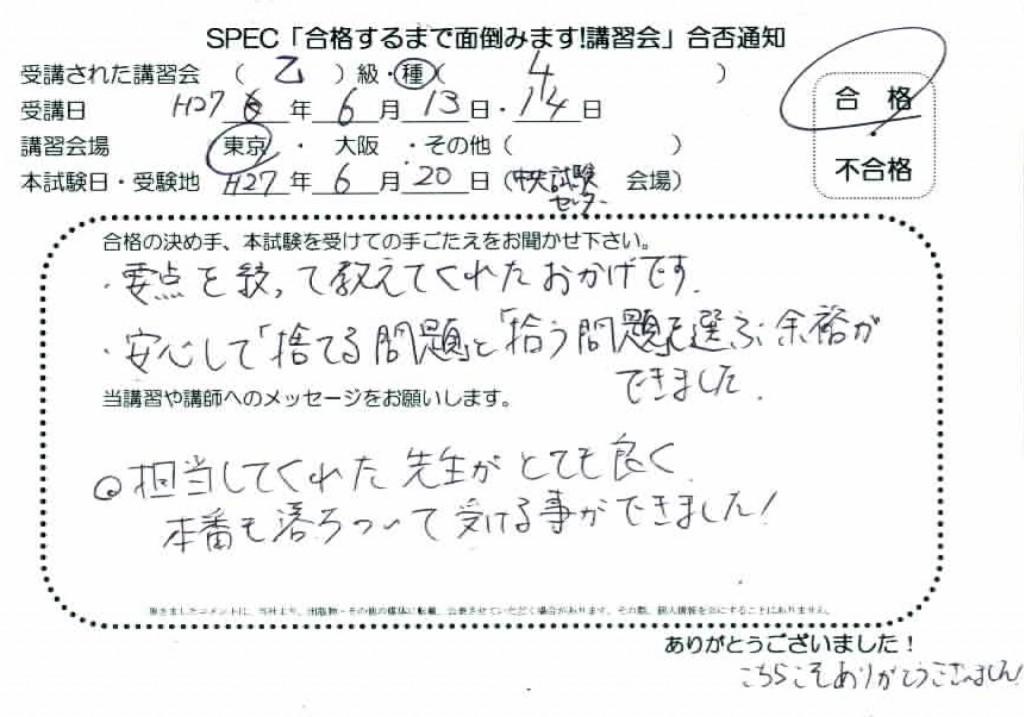 kikenbutsu4-1.9-7