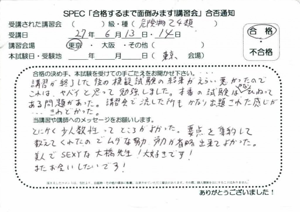 kikenbutsu4-1.9-8