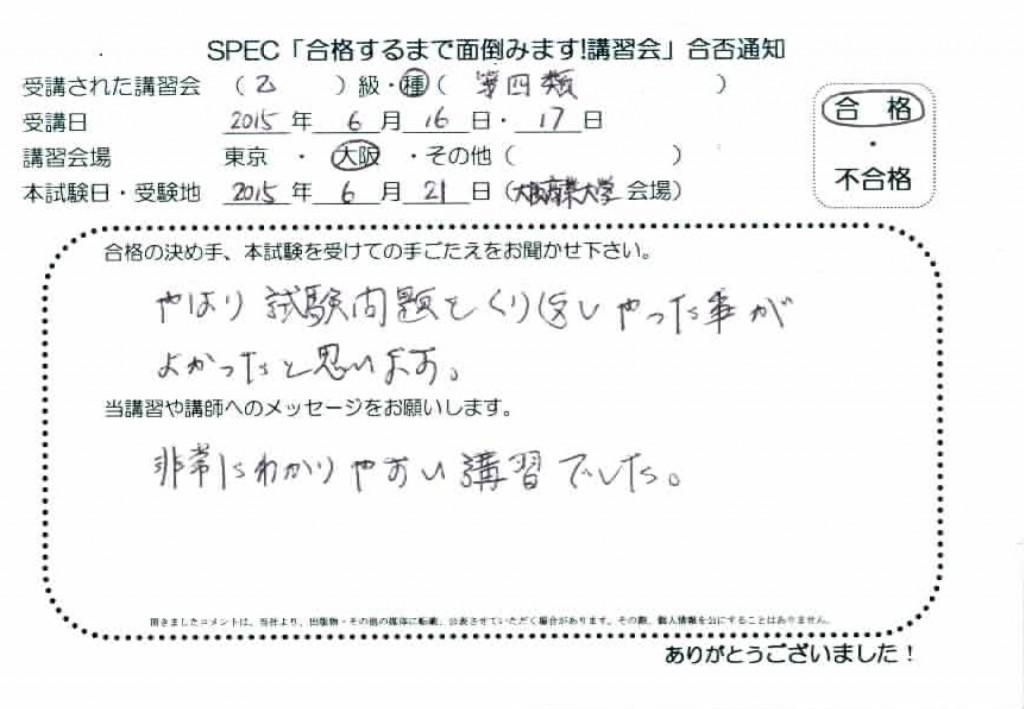 kikenbutsu4-1.9-9