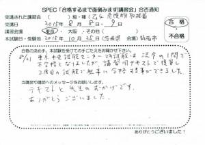 otsu4_2015_0808_01