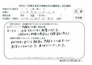 otsu4_2015_0922_01