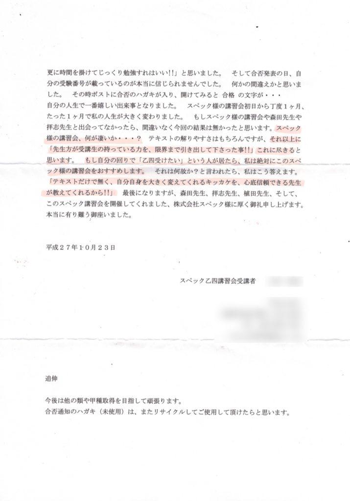 危険物取扱者 乙四 合否通知 2015.09.22-23